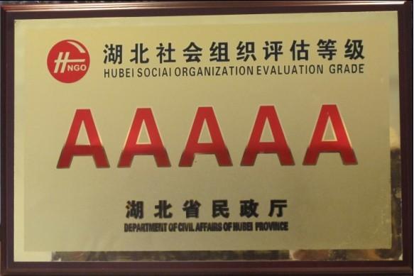 2012年6月被湖北省民政厅评为五A级社会组织.jpg