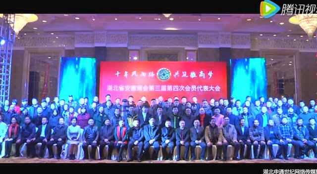 湖北省安徽商会十周年庆