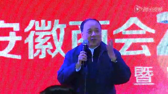 """""""徽商梦·皖鄂情""""—湖北省安徽商会2014年会"""