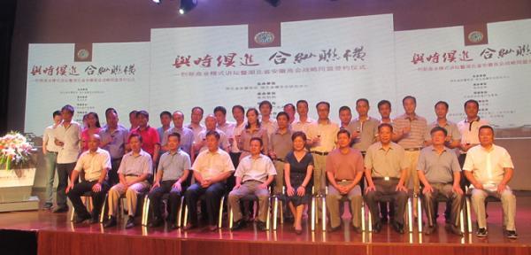徽商文化讲坛暨同盟合作签约仪式在光谷举行