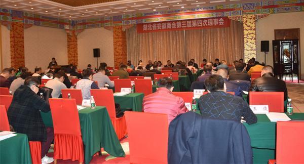 湖北省安徽商会第三届第四次理事会在武昌胜利召开