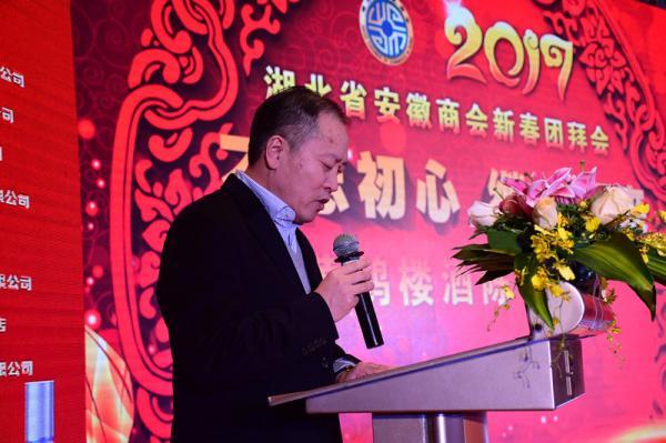 2017新春团拜会在汉隆重举行