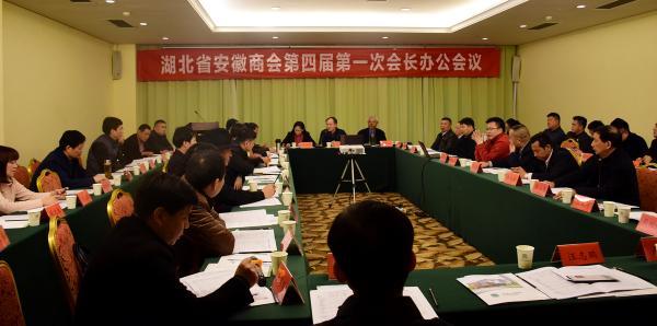 湖北省安徽商会四届一次会长办公会议在武昌举行