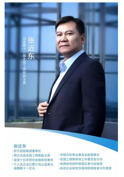 著名徽商张近东先生再次当选全国工商联副主席