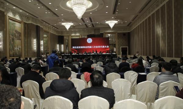 湖北省安徽商会四届二次会员代表大会在汉举行