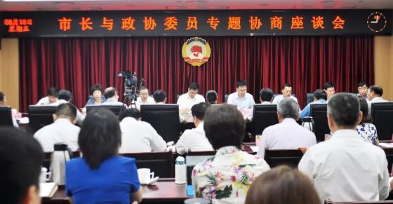 常务副会长周桃红参加市长与政协委员专题协商座谈会