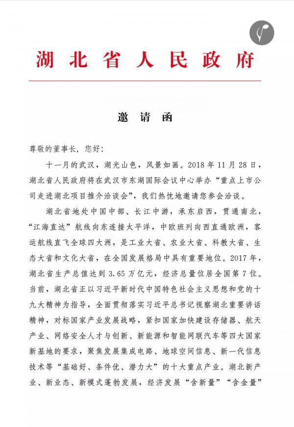 湖北省人民政府邀请函