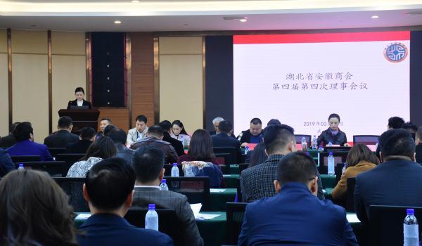 商会四届四次理事会议在湖北国药大厦隆重举行
