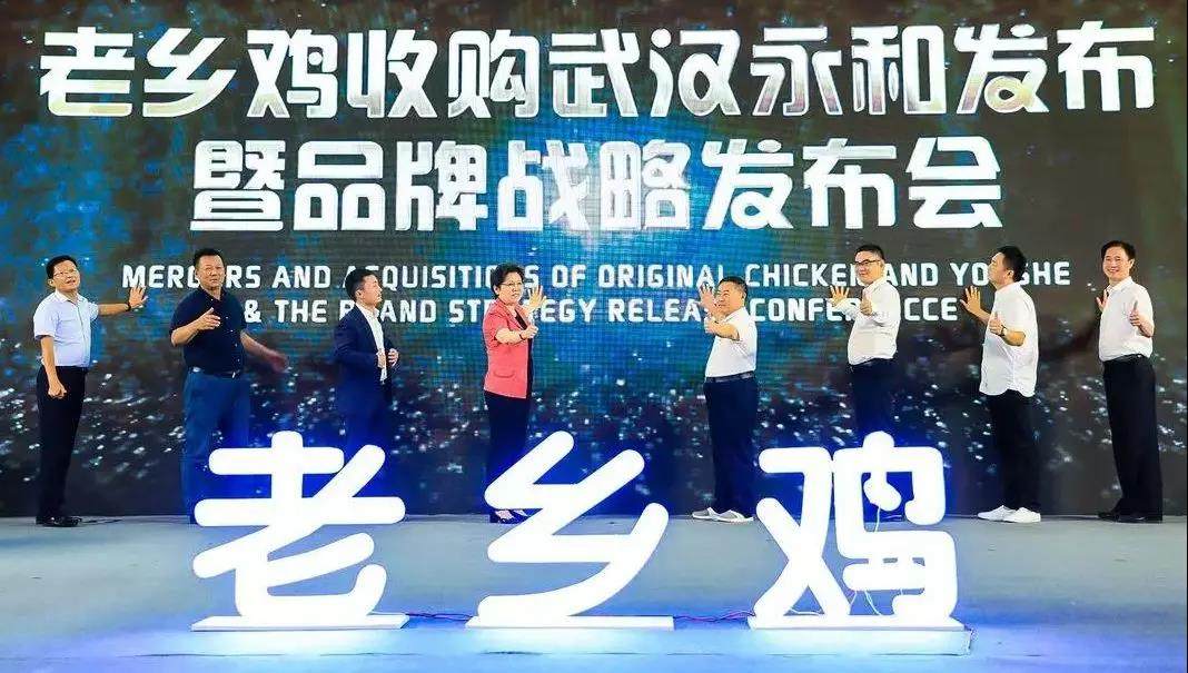 中式快餐第一品牌老乡鸡武汉市场战略发布会成功举办