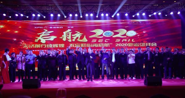 """""""天济前行续辉煌 不忘初心再启航""""2020年新春团拜会在汉口举行"""