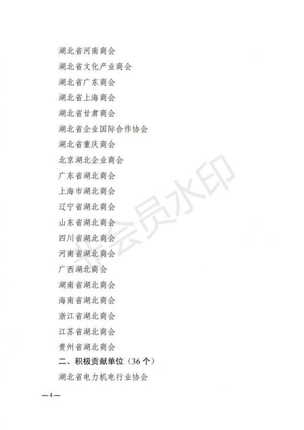 抗击疫情表扬通报〔2020〕27号_03.jpg