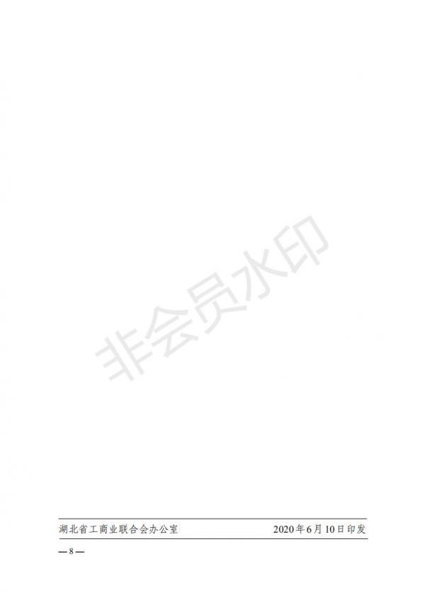 抗击疫情表扬通报〔2020〕27号_07.jpg