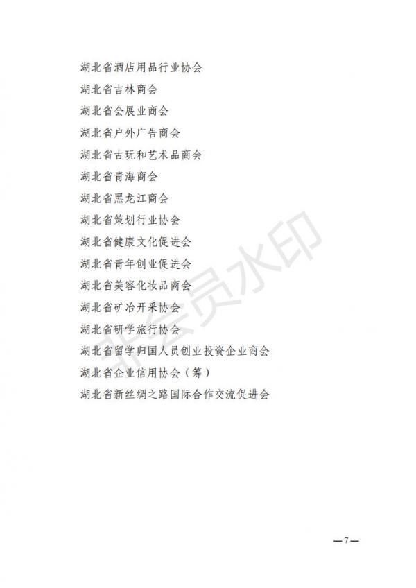 抗击疫情表扬通报〔2020〕27号_06.jpg