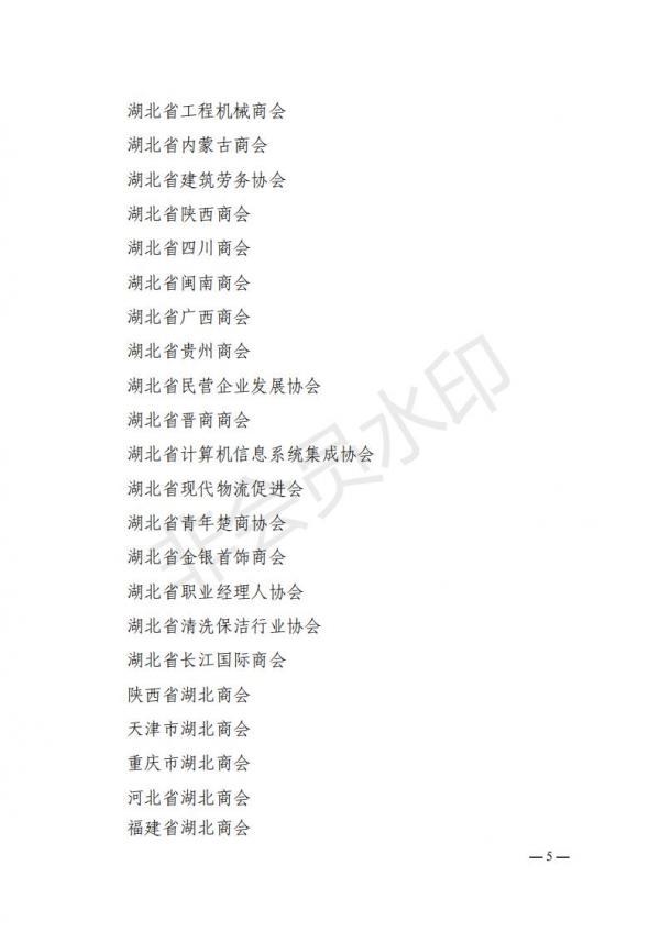 抗击疫情表扬通报〔2020〕27号_04.jpg