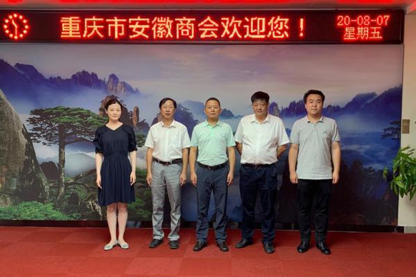 常务副会长周桃红莅赴重庆市安徽商会考察交流