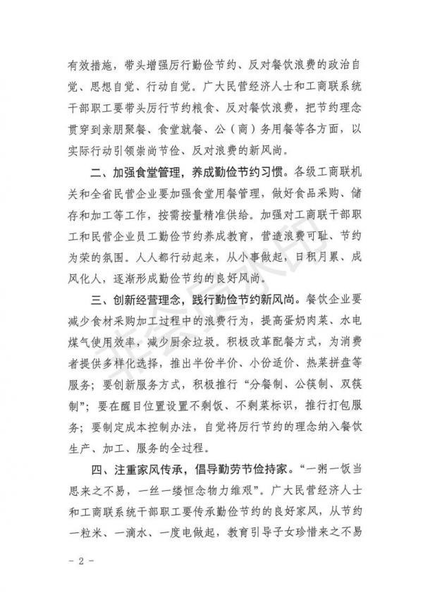 致全省广大民营经济人士和工商联系统干部职工的倡议书_01.jpg