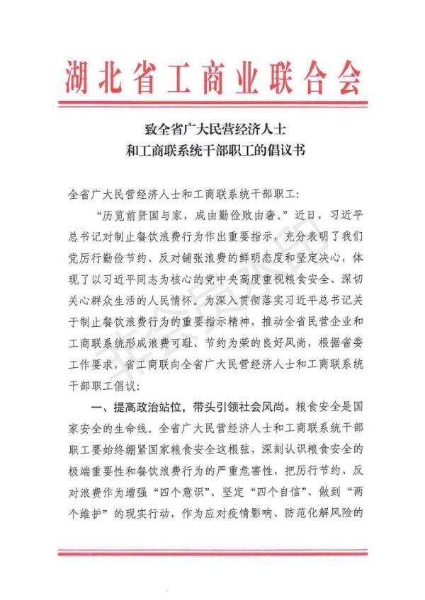 致全省广大民营经济人士和工商联系统干部职工的倡议书_00.jpg