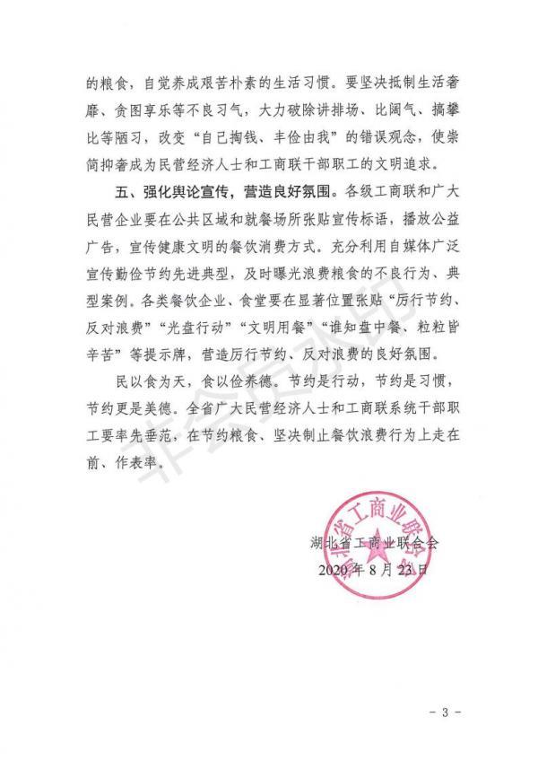 致全省广大民营经济人士和工商联系统干部职工的倡议书_02.jpg
