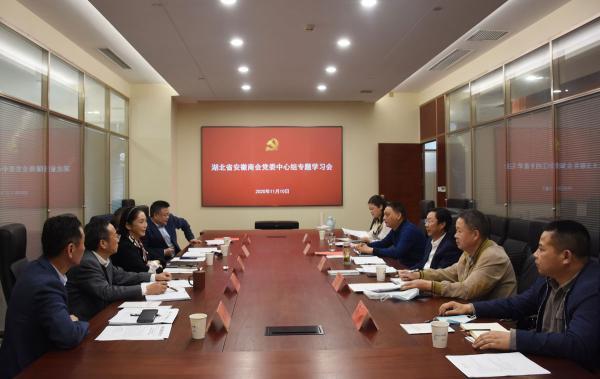 湖北省安徽商会党委召开中心组学习会议