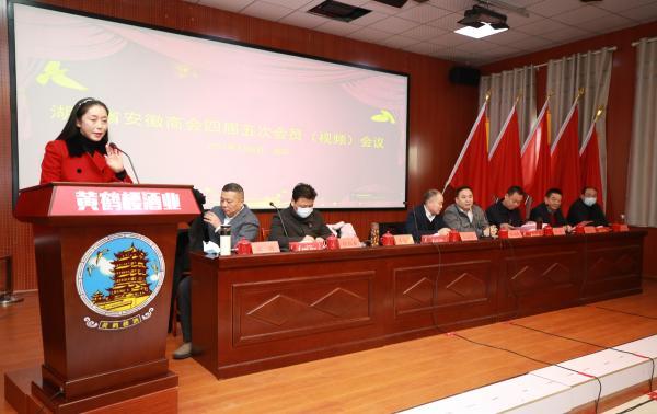 湖北省安徽商会召开四届五次会员(视频)会议