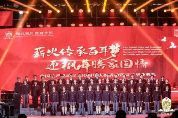 马占军会长出席武汉枫叶国际学校高三毕业典礼