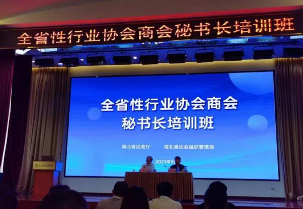 秘书长范德明参加全省性行业协会商会秘书长培训班