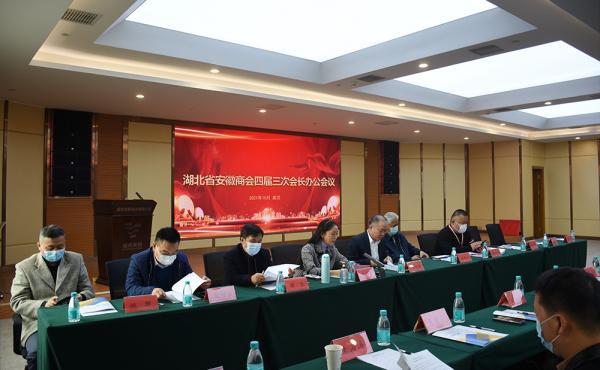 湖北省安徽商会召开四届三次会长办公会议